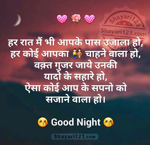 good night shayari har raat me bhi aapke pass