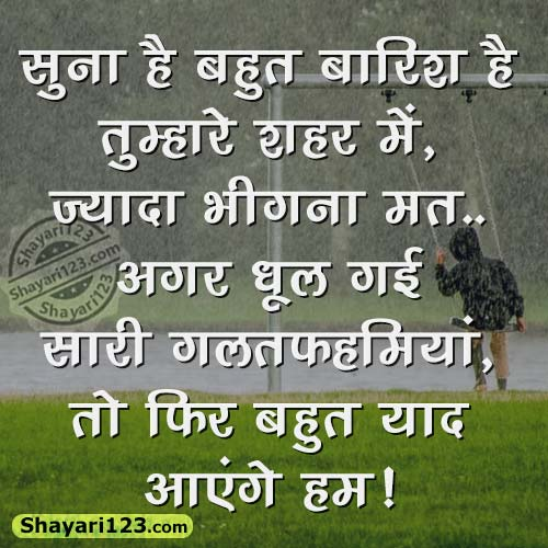 Barish Shayari in Hindi, Best Shayari for Barish, Rain Shayari