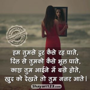Love Shayari for Missing, Ham tumase door kaise rah pate