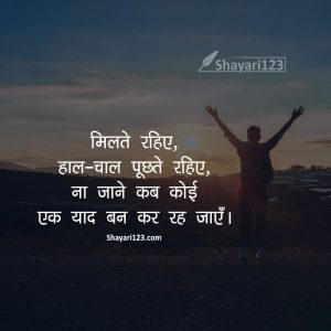 Yaadein Shayari in Hindi